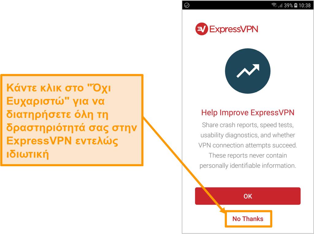 Στιγμιότυπο οθόνης της εφαρμογής Android του ExpressVPN που ζητά πρόσβαση σε αναφορές σφαλμάτων, δοκιμές ταχύτητας, διαγνωστικά χρηστικότητας και αποτυχίες σύνδεσης VPN