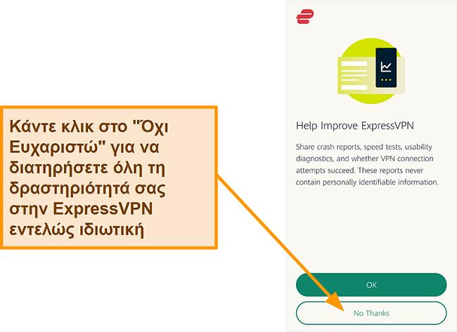 Στιγμιότυπο οθόνης της εφαρμογής ExpressVPN που ζητά άδεια χρήστη για κοινή χρήση αναφορών σφαλμάτων, δοκιμής ταχύτητας και άλλων δεδομένων χρήστη με την εταιρεία
