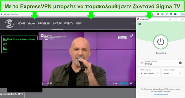 Στιγμιότυπο οθόνης ενός τραγουδιστή σε μια ζωντανή ροή Sigma TV που έγινε δυνατή μέσω σύνδεσης με την Κύπρο μέσω του ExpressVPN