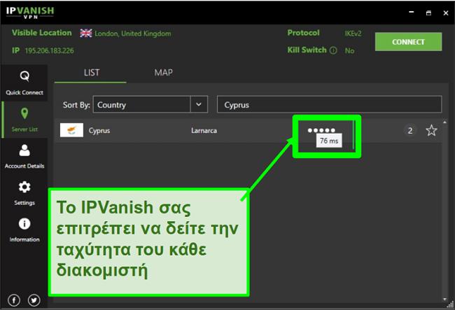 Στιγμιότυπο οθόνης της βαθμολογίας ταχύτητας του IPVanish στο Λονδίνο, Ηνωμένο Βασίλειο. Η σύνδεση είναι 76ms