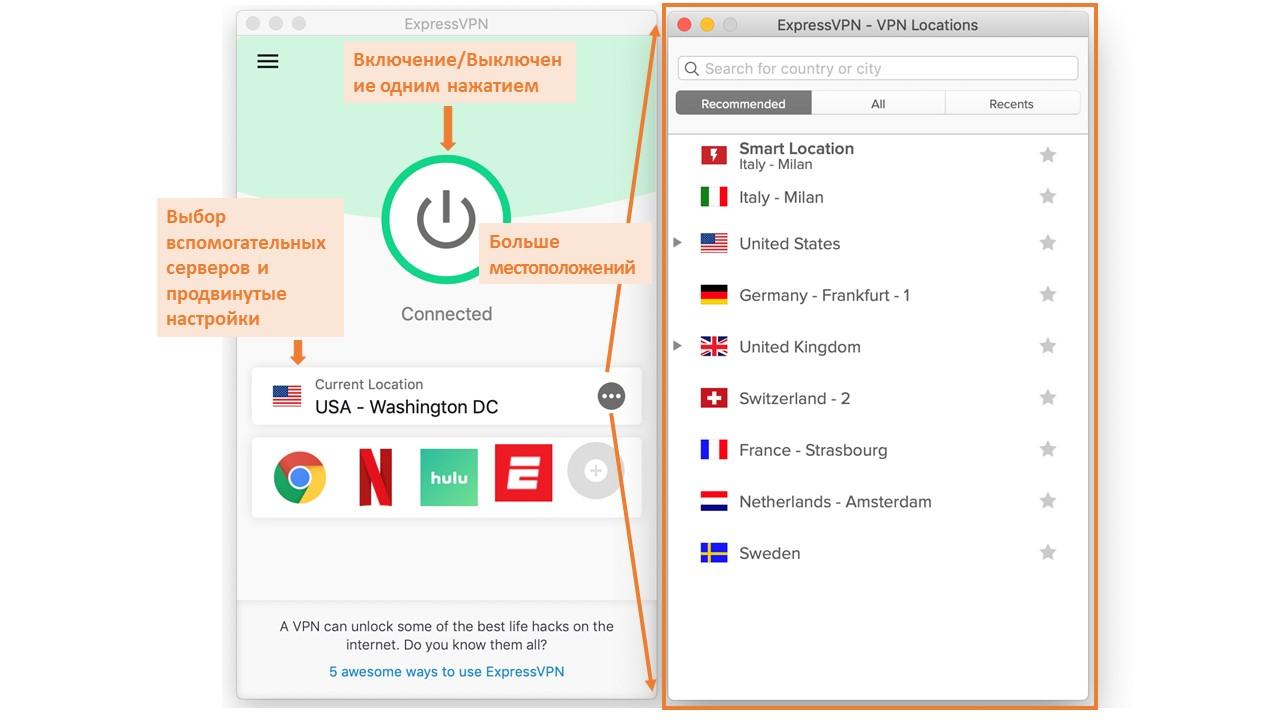 Скриншот мобильного приложения ExpressVPN