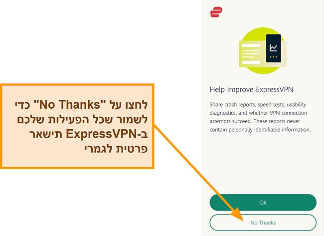 צילום מסך של אפליקציית ExpressVPN המבקש אישור משתמש לשתף דוחות קריסה, בדיקת מהירות ונתוני משתמשים אחרים עם החברה