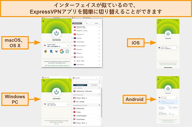 Windows、Android、Mac、iPhone用のExpressVPNのアプリインターフェースのスクリーンショット