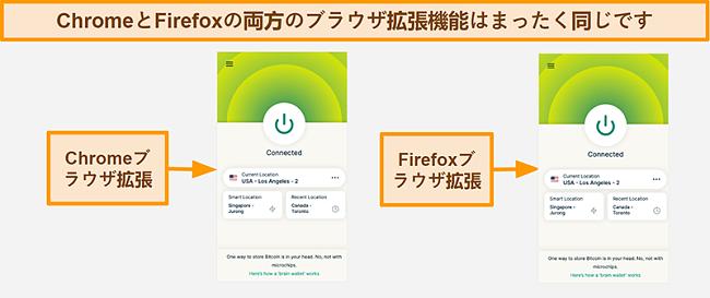 GoogleChromeおよびMozillaFirefox用のExpressVPNのブラウザ拡張機能のスクリーンショット