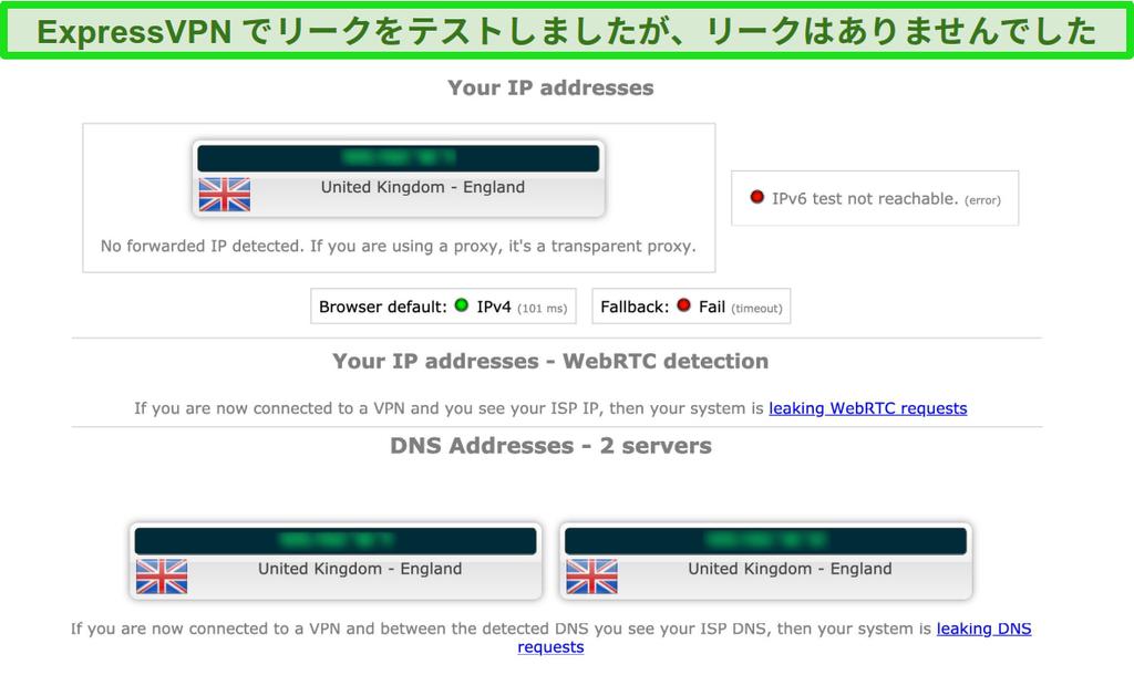 英国のサーバーに接続しているときのExpressVPNのリークテスト結果のスクリーンショット