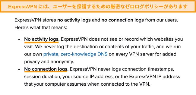 ウェブサイト上のExpressVPNのプライバシーポリシーのスクリーンショット
