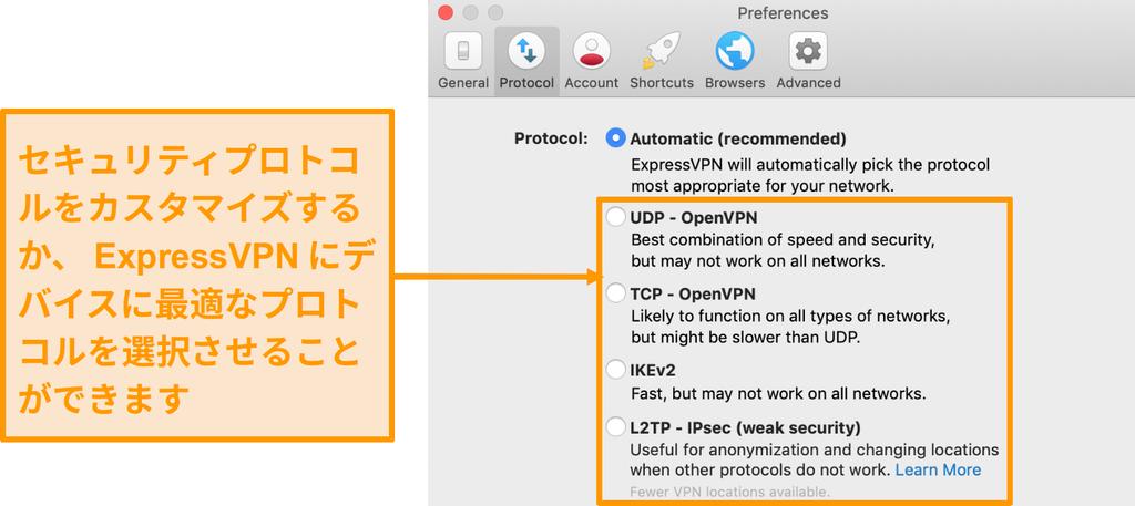 アプリ上のExpressVPNのセキュリティプロトコルのスクリーンショット