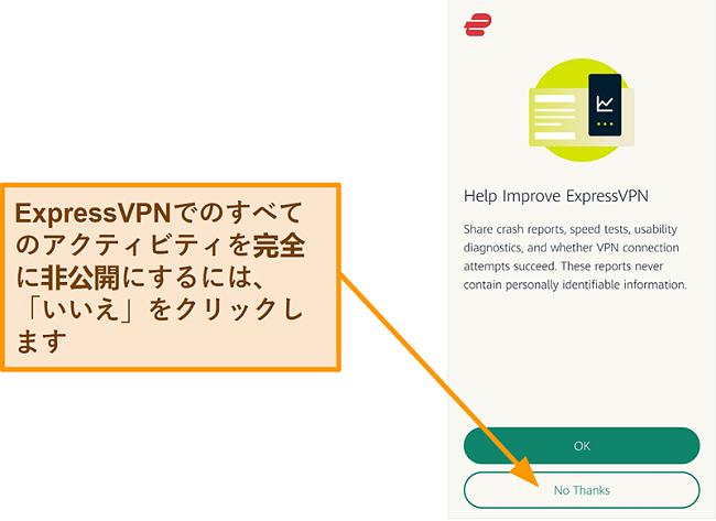 クラッシュレポート、速度テスト、その他のユーザーデータを会社と共有するためのユーザー許可を求めるExpressVPNアプリのスクリーンショット