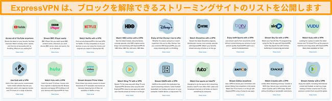 NetflixやBBC iPlayerなど、ブロックを解除できるすべてのストリーミングサービスをリストするExpressVPNのWebサイトのスクリーンショット