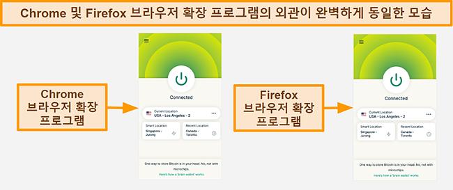 Google Chrome 및 Mozilla Firefox 용 ExpressVPN 브라우저 확장 프로그램의 스크린 샷