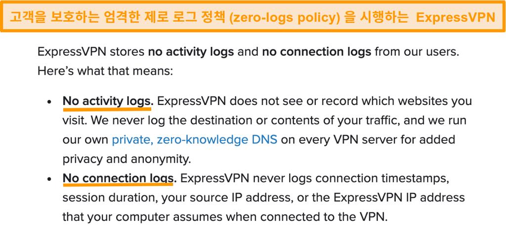 웹 사이트에서 ExpressVPN의 개인 정보 보호 정책 스크린 샷