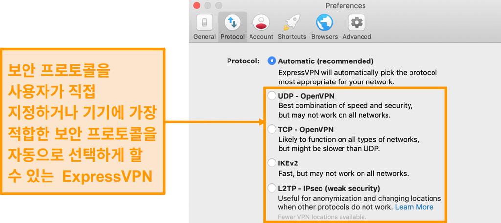 앱에서 ExpressVPN의 보안 프로토콜 스크린 샷