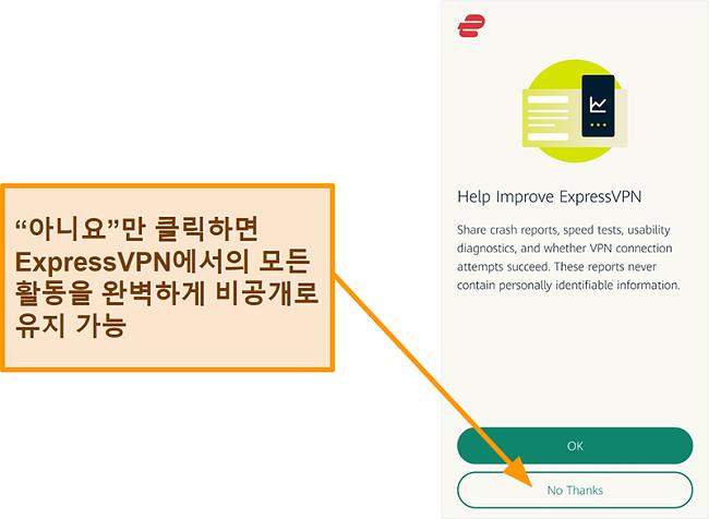 충돌 보고서, 속도 테스트 및 기타 사용자 데이터를 회사와 공유 할 수있는 사용자 권한을 요청하는 ExpressVPN 앱의 스크린 샷