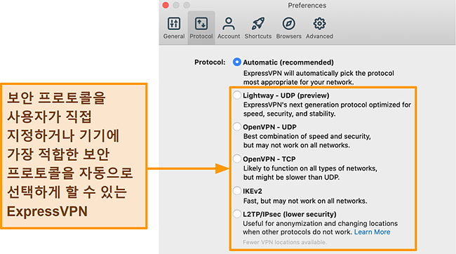 Lightway, OpenVPN, IKEv2 및 L2TP / IPsec을 포함하여 사용 가능한 모든 프로토콜을 표시하는 ExpressVPN 앱의 스크린 샷
