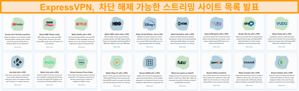 Netflix 및 BBC iPlayer를 포함하여 차단을 해제 할 수있는 모든 스트리밍 서비스를 나열하는 ExpressVPN 웹 사이트의 스크린 샷