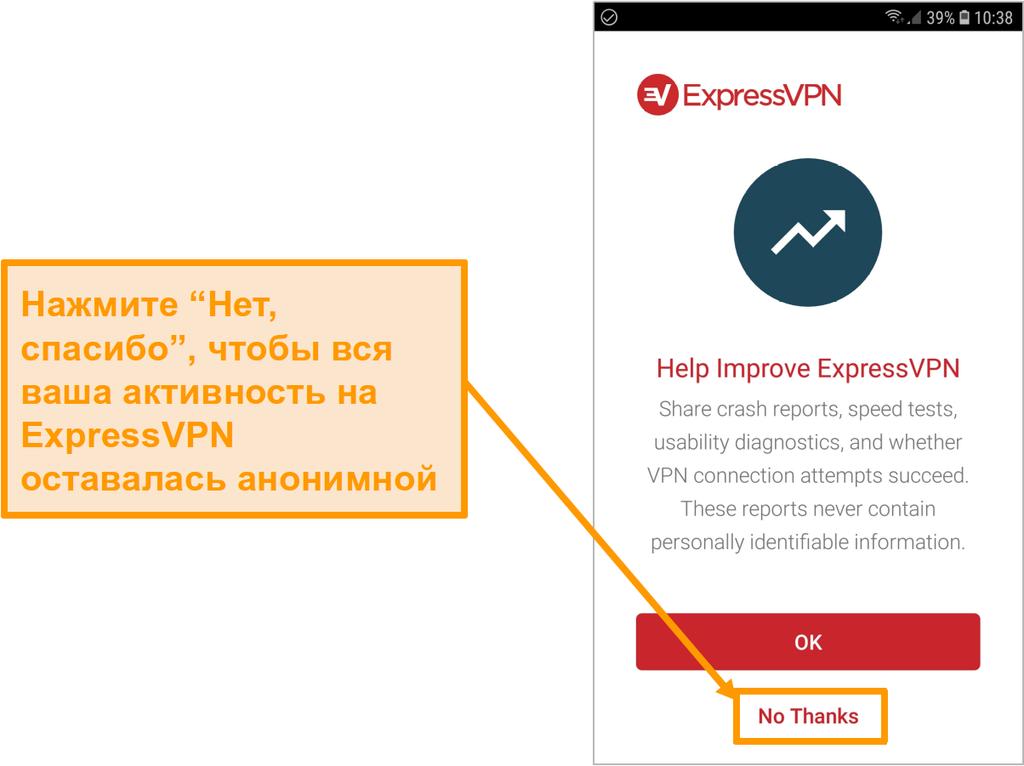 Снимок экрана приложения Android ExpressVPN с запросом доступа к отчетам о сбоях, тестам скорости, диагностике юзабилити и сбоям VPN-подключения