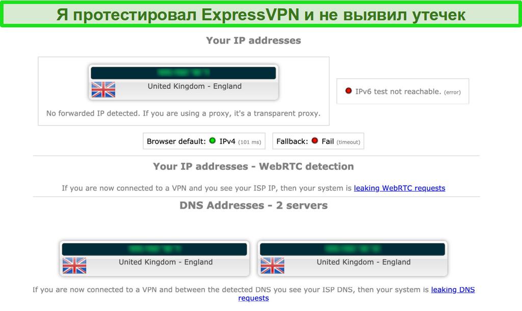 Снимок экрана результатов теста утечки ExpressVPN при подключении к серверу в Великобритании