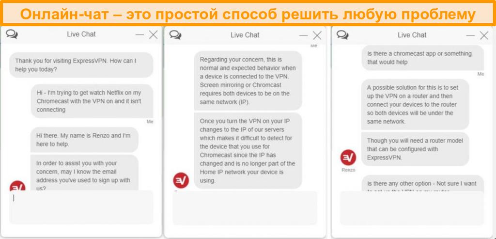 Скриншот разговора в чате с представителем службы поддержки ExpressVPN