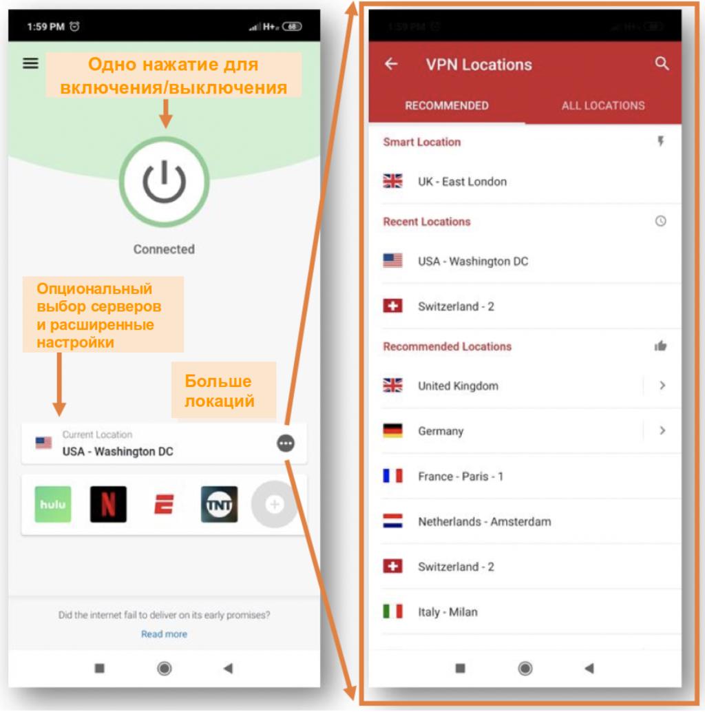 Снимок экрана мобильного приложения ExpressVPN