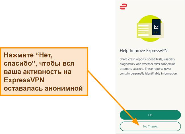 Снимок экрана приложения ExpressVPN, запрашивающего у пользователя разрешение на отправку отчетов о сбоях, теста скорости и других пользовательских данных в компанию.