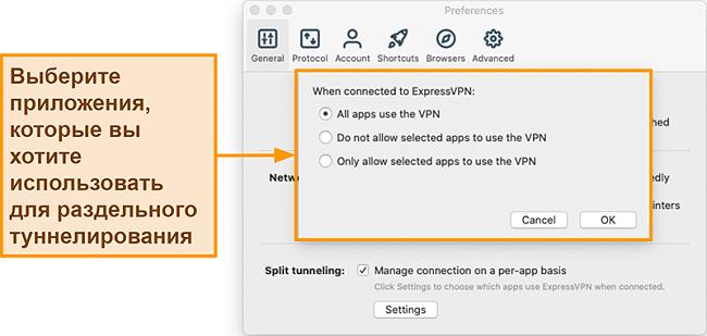 Снимок экрана, на котором пользователь настраивает функцию раздельного туннелирования в приложении ExpressVPN.