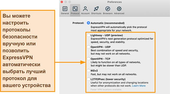 Снимок экрана приложения ExpressVPN, отображающего все доступные протоколы, включая Lightway, OpenVPN, IKEv2 и L2TP / IPsec.
