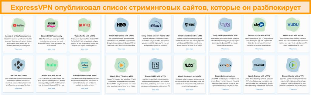 Снимок экрана веб-сайта ExpressVPN со списком всех потоковых сервисов, которые он может разблокировать, включая Netflix и BBC iPlayer