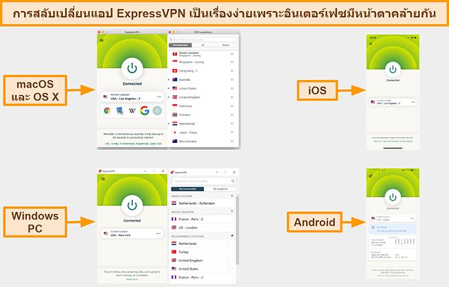 ภาพหน้าจอของอินเทอร์เฟซแอพของ ExpressVPN สำหรับ Windows, Android, Mac และ iPhone