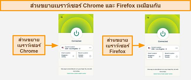 ภาพหน้าจอของส่วนขยายเบราว์เซอร์ของ ExpressVPN สำหรับ Google Chrome และ Mozilla Firefox