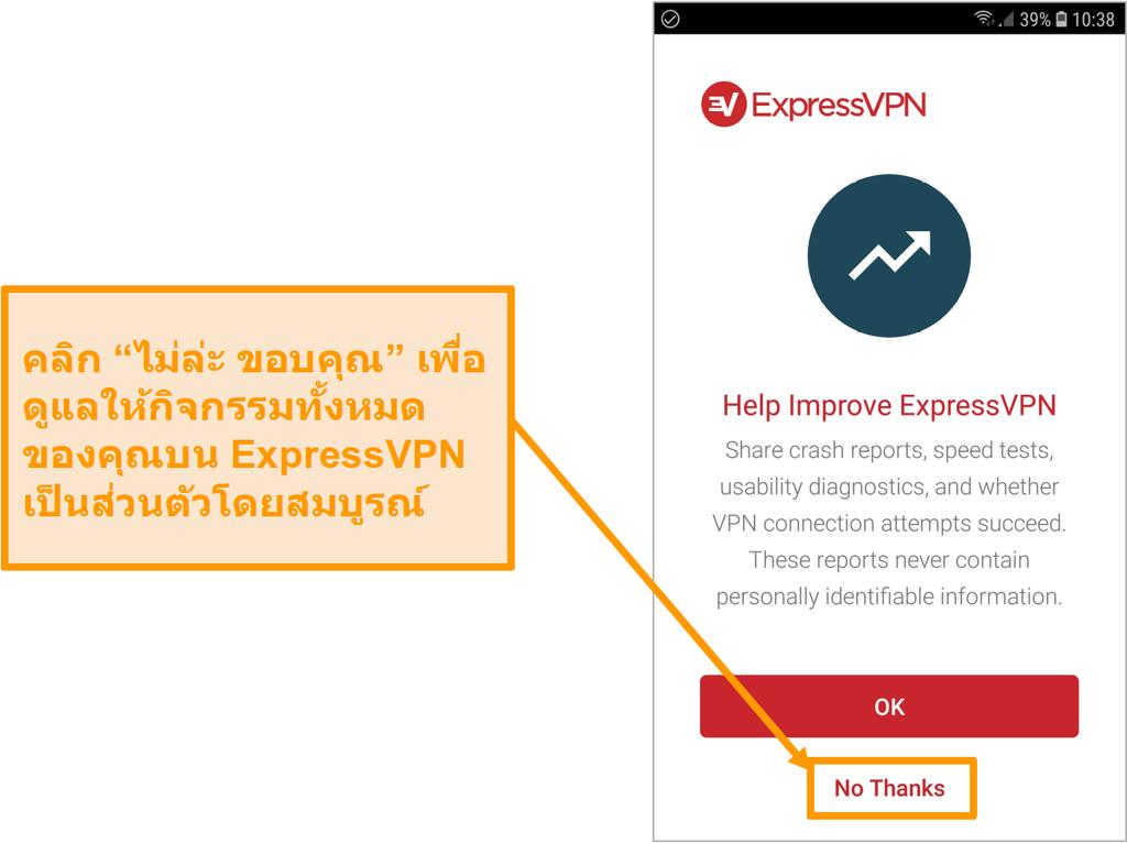 สกรีนช็อตของแอป Android ExpressVPN ที่ขอเข้าถึงรายงานข้อขัดข้องการทดสอบความเร็วการวินิจฉัยการใช้งานและความล้มเหลวในการเชื่อมต่อ VPN