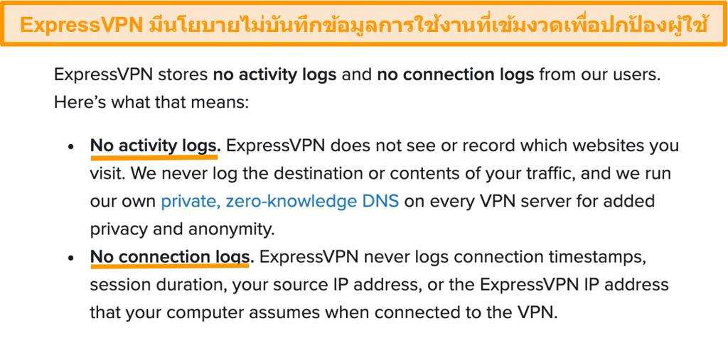 สกรีนช็อตของนโยบายความเป็นส่วนตัวของ ExpressVPN บนเว็บไซต์