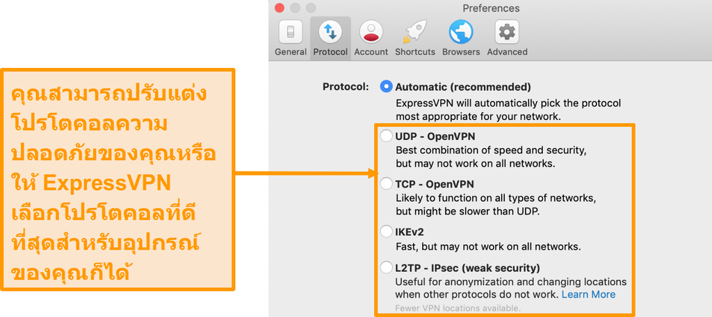 สกรีนช็อตของโปรโตคอลความปลอดภัยของ ExpressVPN ในแอป