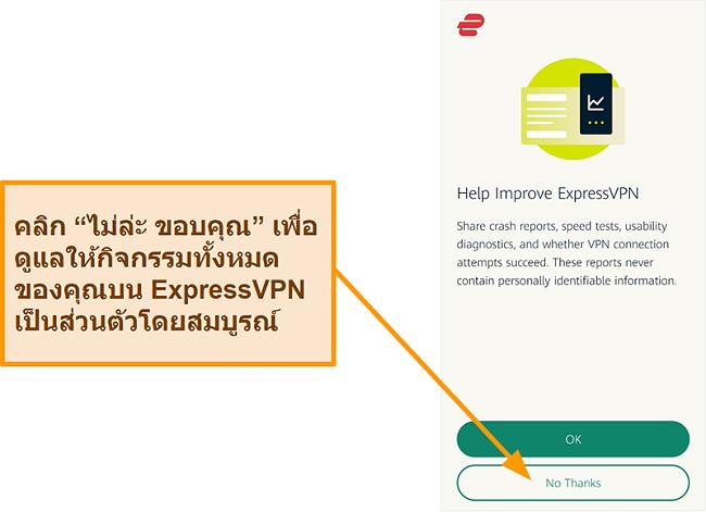 ภาพหน้าจอของแอป ExpressVPN ขออนุญาตผู้ใช้เพื่อแชร์รายงานข้อขัดข้องการทดสอบความเร็วและข้อมูลผู้ใช้อื่น ๆ กับ บริษัท