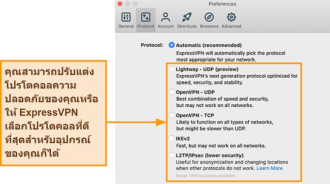 ภาพหน้าจอของแอป ExpressVPN ที่แสดงโปรโตคอลที่มีอยู่ทั้งหมดรวมถึง Lightway, OpenVPN, IKEv2 และ L2TP / IPsec