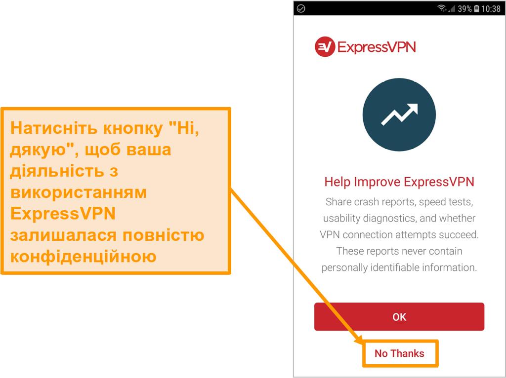 Знімок екрана програми Android ExpressVPN з проханням отримати доступ до звітів про аварії, тести швидкості, діагностику юзабіліті та збої в VPN
