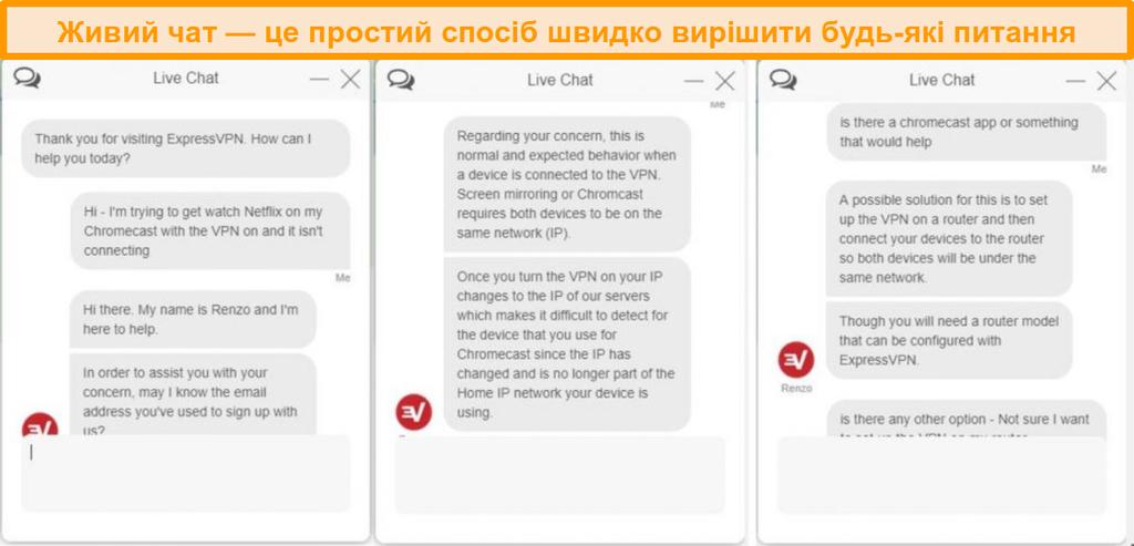 Скріншот розмови в чаті з представником служби обслуговування клієнтів ExpressVPN