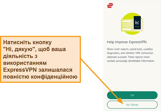Знімок екрана програми ExpressVPN з проханням дозволу користувача обмінюватися з компанією звітами про аварії, тестом швидкості та іншими даними користувача