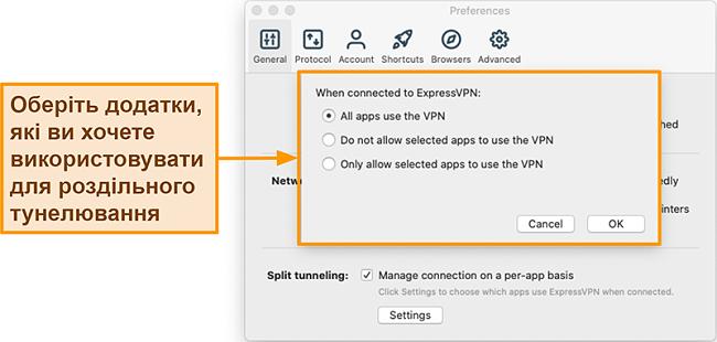 Знімок екрана користувача, який налаштовує функцію розділеного тунелювання в додатку ExpressVPN