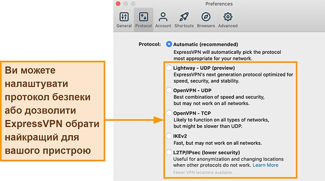 Знімок екрана програми ExpressVPN, що відображає всі доступні протоколи, включаючи Lightway, OpenVPN, IKEv2 та L2TP / IPsec