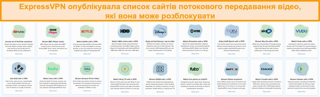 Знімок екрана веб-сайту ExpressVPN, у якому перераховані всі потокові послуги, які він може розблокувати, включаючи Netflix та BBC iPlayer