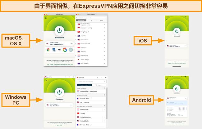适用于Windows,Android,Mac和iPhone的ExpressVPN应用程序界面的屏幕截图
