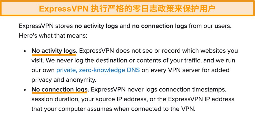 网站上ExpressVPN隐私政策的屏幕截图