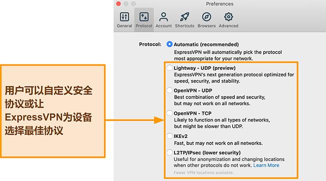 ExpressVPN应用程序的屏幕快照,显示所有可用协议,包括Lightway,OpenVPN,IKEv2和L2TP / IPsec