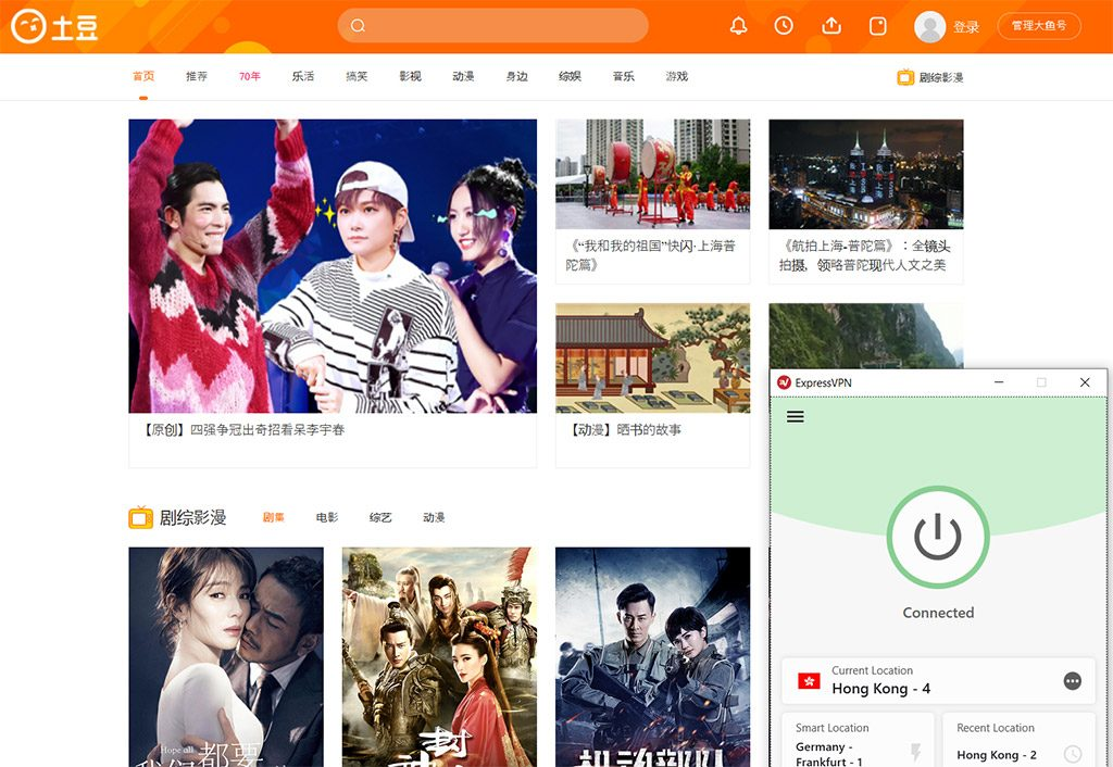 Access to Tudou vpn solution