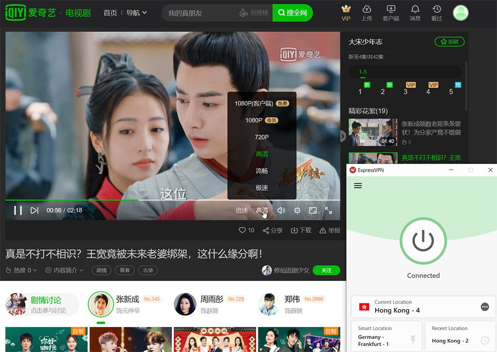 Iqiyi watch online vpn solution