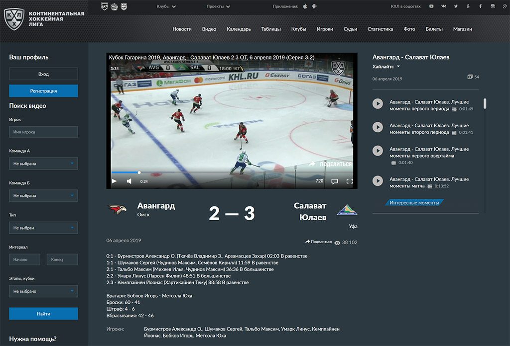 KHL hockey stream online vpn