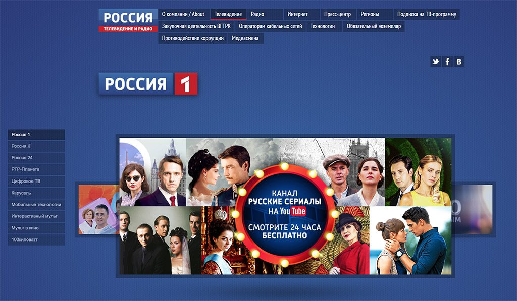 Russian TV watch vgtrk from anywhere vpn