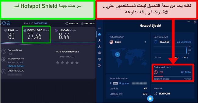 يحد HotspotShield السرعة لتحفيز المستخدمين على الاشتراك