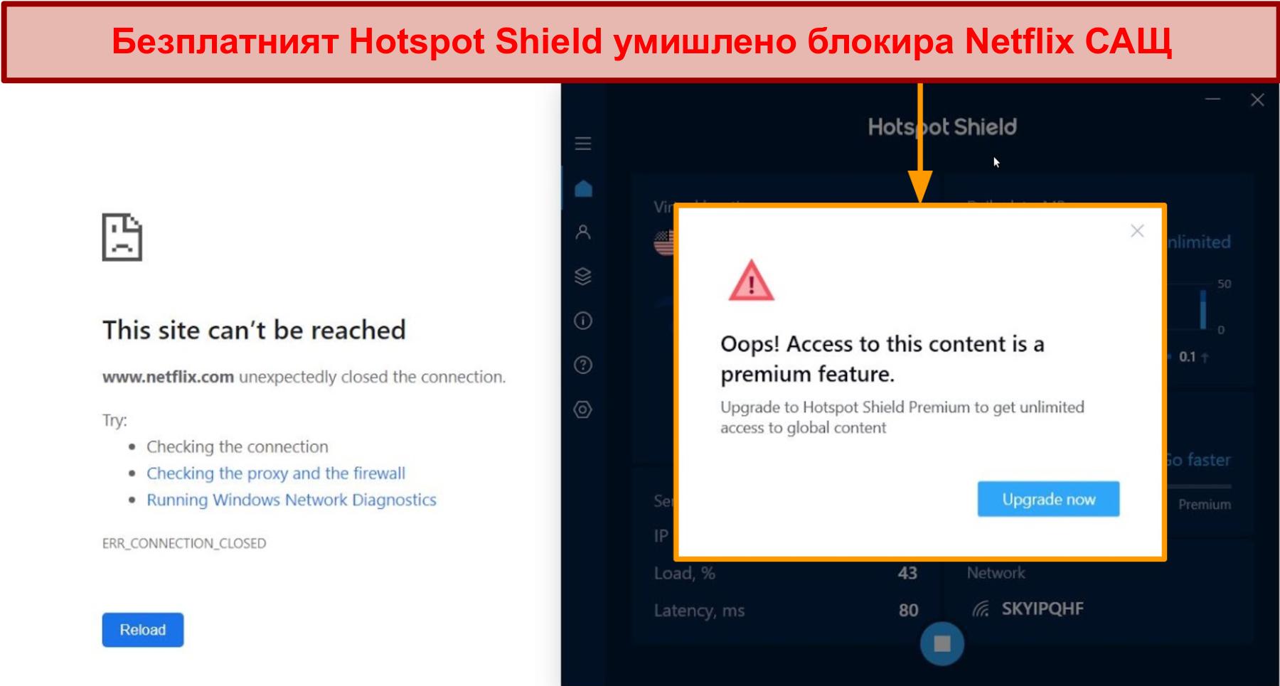 показан скрийншот HotspotShield блокира Netflix умишлено
