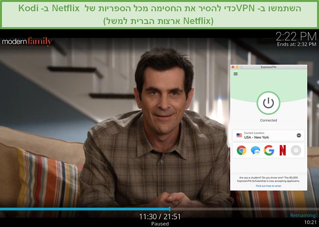 צילום מסך של הזרמת משפחה מודרנית בנטפליקס הוסף ל- Kodi